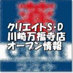 クリエイトエス・ディー川崎万福寺店新規オープン情報