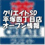 クリエイトエス・ディー平塚四丁目店新規オープン情報