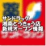 サンドラッグ湘南とうきゅう店新規オープン情報