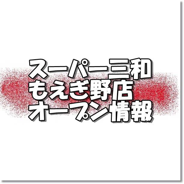 スーパー三和もえぎ野店新規オープン情報
