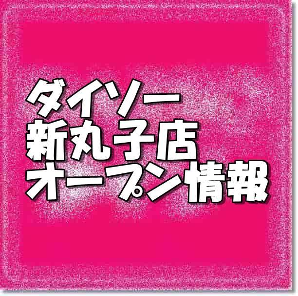 ダイソー新丸子店新規オープン情報