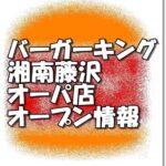 バーガーキング湘南藤沢オーパ店新規オープン情報
