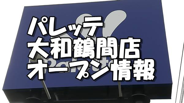 パレッテ大和鶴間店新規オープン情報