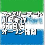 ファミリーマート川崎新作五丁目店新規オープン情報