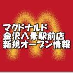 マクドナルド金沢八景駅前店新規オープン情報