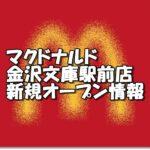 マクドナルド金沢文庫駅前店新規オープン情報