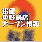 松屋中野島店新規オープン情報