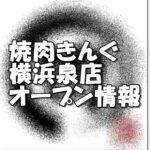 焼肉きんぐ横浜泉店新規オープン情報