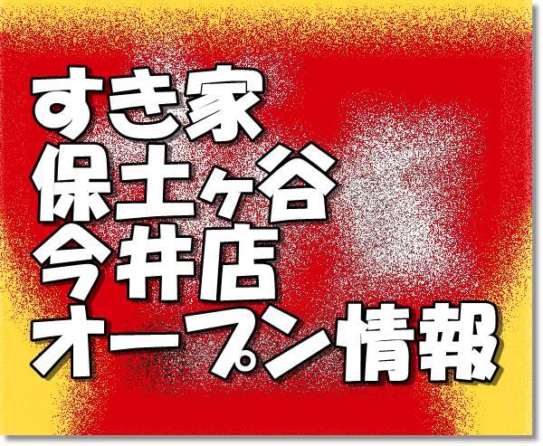 すき家保土ヶ谷今井店新規オープン情報