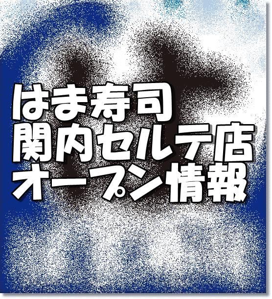 はま寿司関内セルテ店新規オープン情報