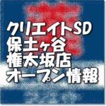 クリエイトエス・ディー保土ヶ谷権太坂店新規オープン情報