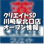 クリエイトエス・ディー川崎駅北口店新規オープン情報