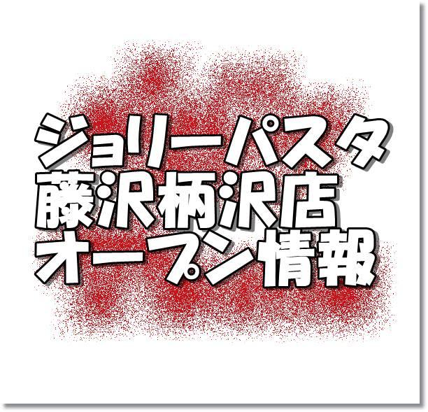 ジョリーパスタ藤沢柄沢店新規オープン情報