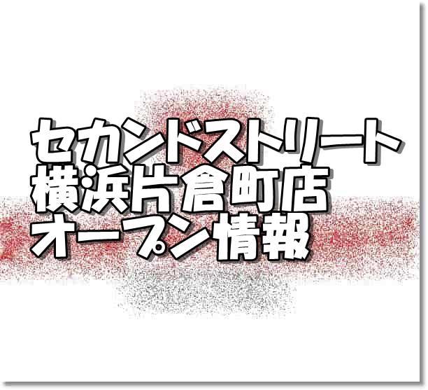 セカンドストリート横浜片倉町店新規オープン情報