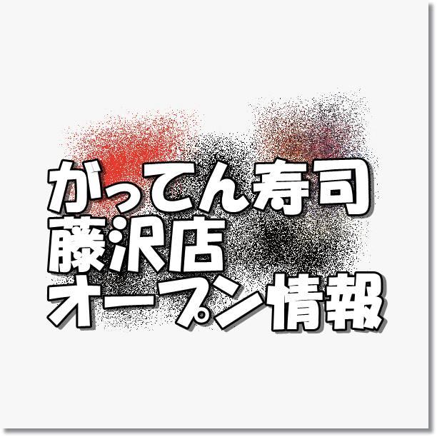 がってん寿司藤沢店新規オープン情報