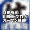 はま寿司川崎等々力店オープン情報