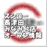 スシロー長津田みなみ台店新規オープン情報