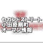 セカンドストリート小田原扇町店新規オープン情報