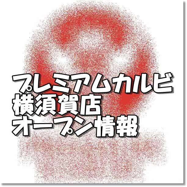 プレミアムカルビ横須賀店新規オープン情報
