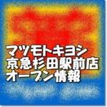 マツモトキヨシ京急杉田駅前店新規オープン情報