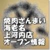 焼肉ざんまい海老名上河内店新規オープン情報