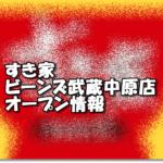 すき家ビーンズ武蔵中原店新規オープン情報