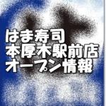 はま寿司本厚木駅前店新規オープン情報