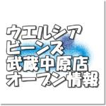 ウエルシアビーンズ武蔵中原店新規オープン情報