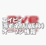 エイビイ海老名店(仮称)新規オープン情報