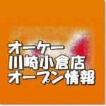 オーケー川崎小倉店新規オープン情報