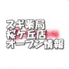 スギ薬局桜ケ丘店新規オープン情報