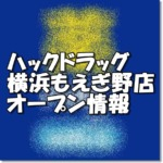 ハックドラッグ横浜もえぎ野店新規オープン情報