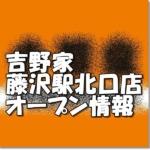 吉野家藤沢駅北口店新規オープン情報