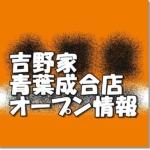 吉野家青葉成合店新規オープン情報