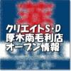 クリエイトエス・ディー厚木南毛利店オープン情報