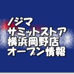 ノジマサミットストア横浜岡野店オープン情報