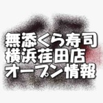 無添くら寿司横浜荏田店新規オープン情報