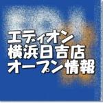 エディオン横浜日吉店