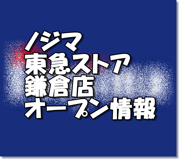 ノジマ東急ストア鎌倉店新規オープン情報