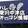 パレッテ愛川中津店