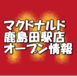 マクドナルド鹿島田駅店新規オープン情報!場所・アクセスとアルバイト情報
